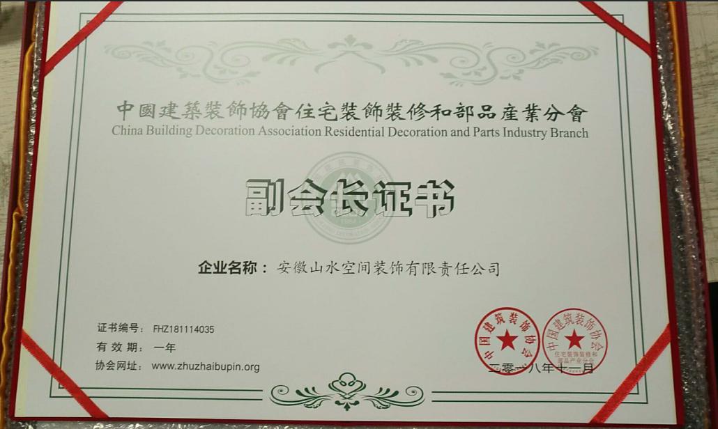 中国建筑装饰协会分会副会长证书