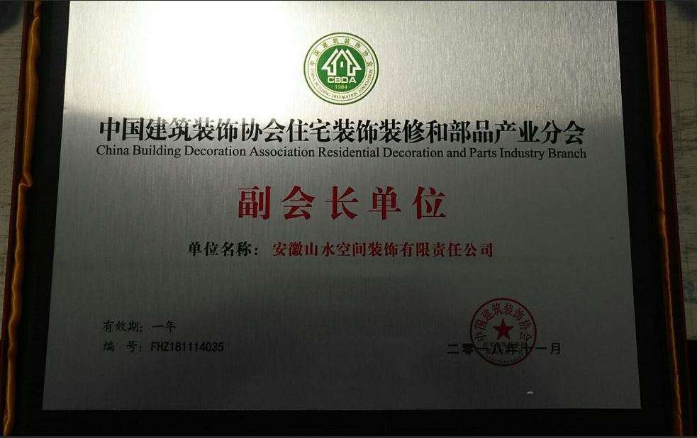 中国建筑装饰协会分会副会长单位
