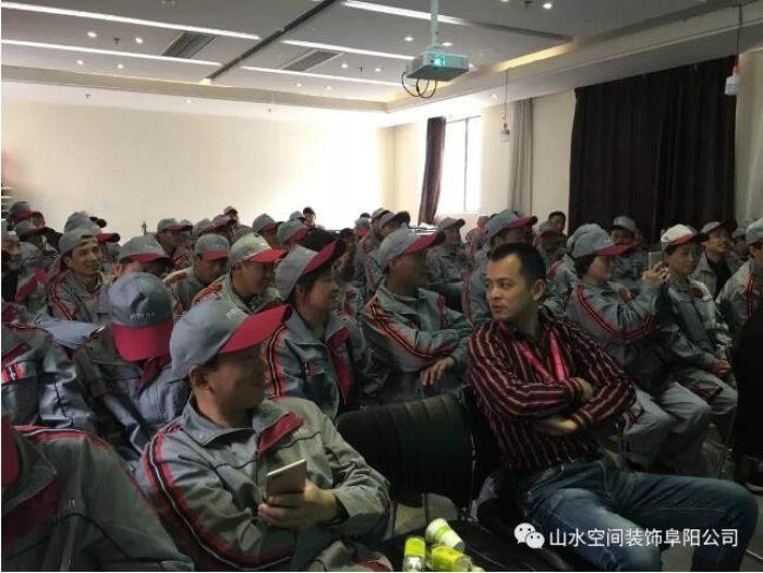 """山水空间装饰阜阳公司产业工人""""三标工程""""培训会"""
