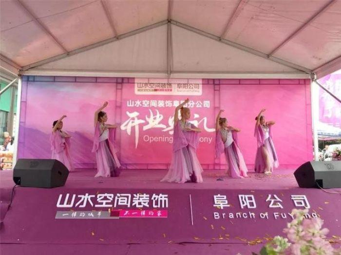 山水空间装饰阜阳分公司开业表演