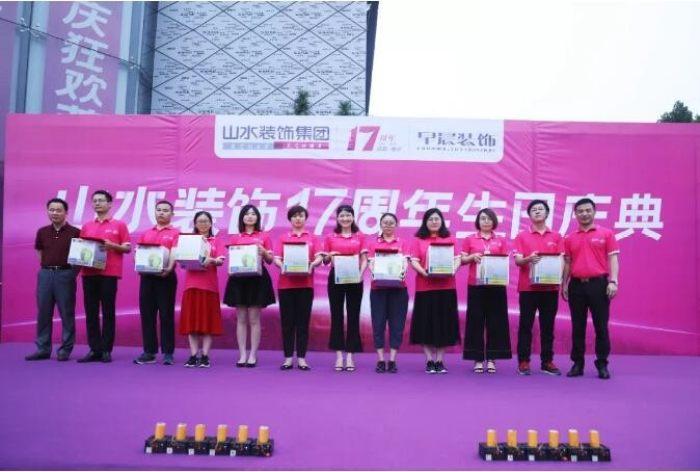 山水装饰集团17周年生日庆典