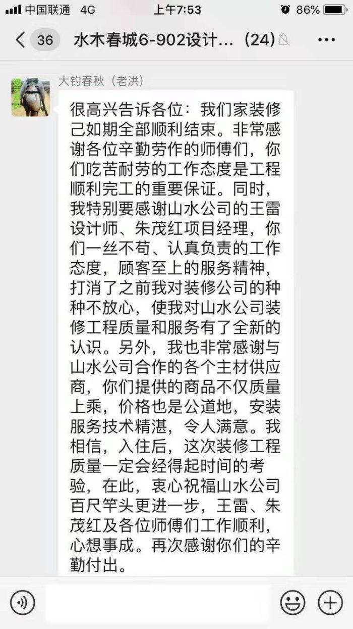 2019年7月荣获水木春城业主赠表扬信