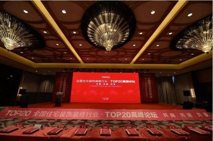 第一届全国住宅装饰装修行业TOP20峰会圆满落幕