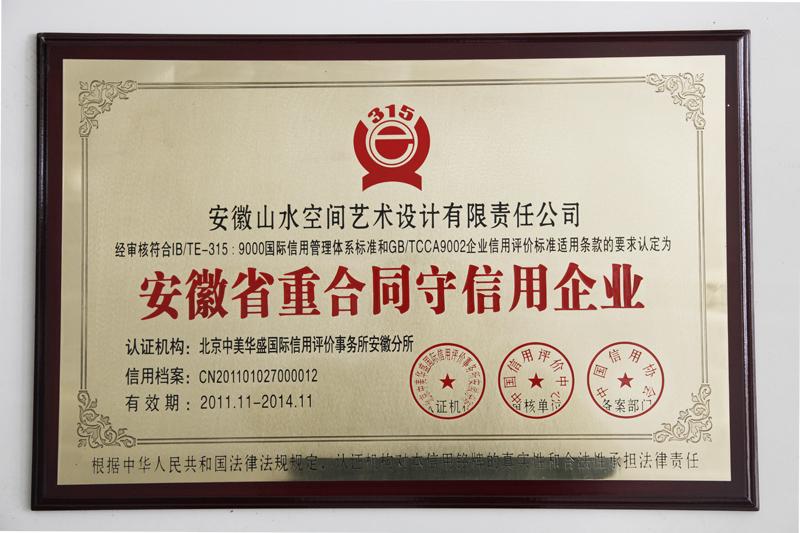 安徽省重合同守信用企业