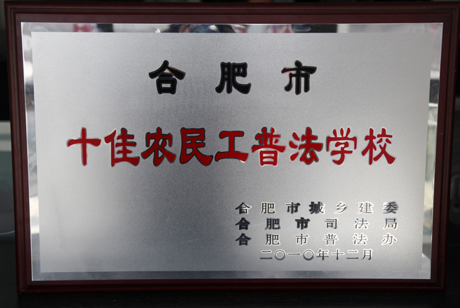 """合肥市""""十佳农民工普法学校"""""""