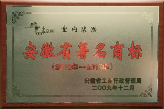 """室内装潢行业""""安徽著名商标"""""""