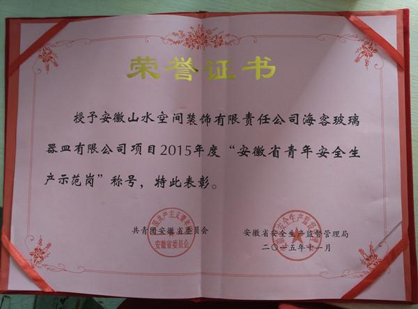 安徽省青年安全生产示范岗