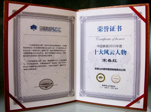 中国度装2015年度十大风云人物(宋总)(2)
