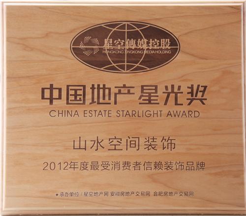2012年度最受消费者信赖装饰品牌