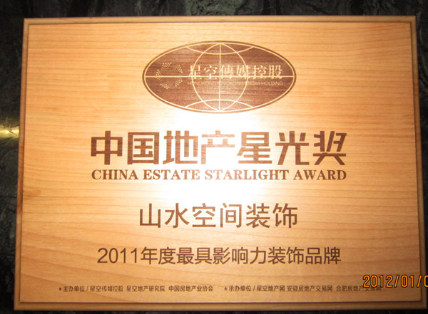 2011年度最具影响力装潢品牌