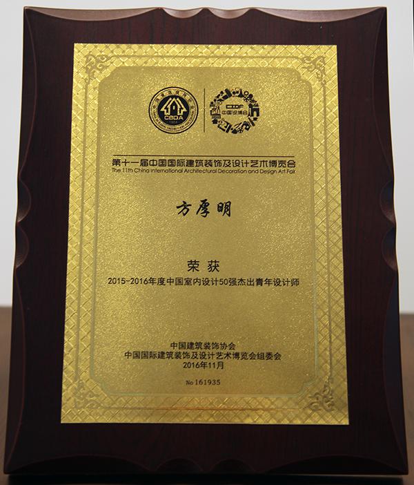 中国室内设计50强杰出青年设计师