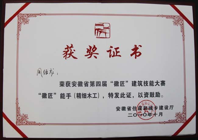 """第四届""""徽匠""""建筑技能大赛""""徽匠""""能手"""