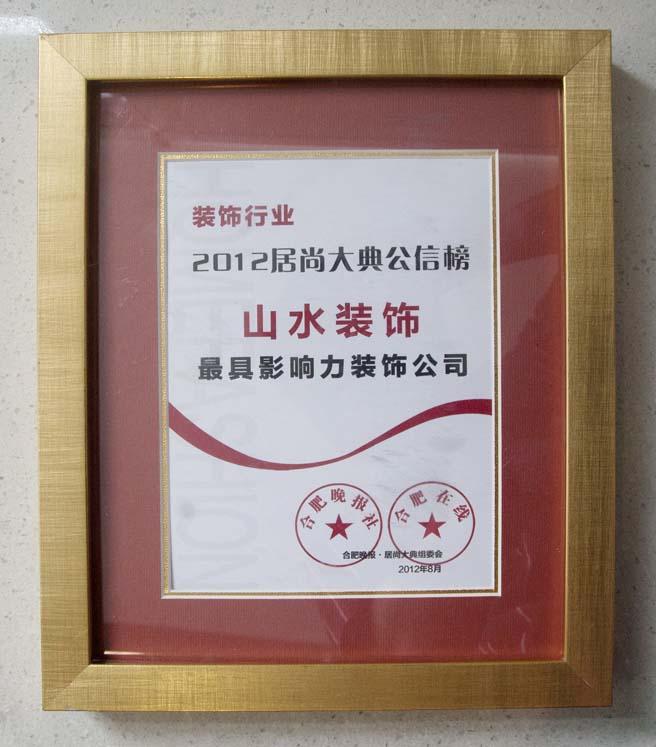 2012年度最具影响力装饰公司