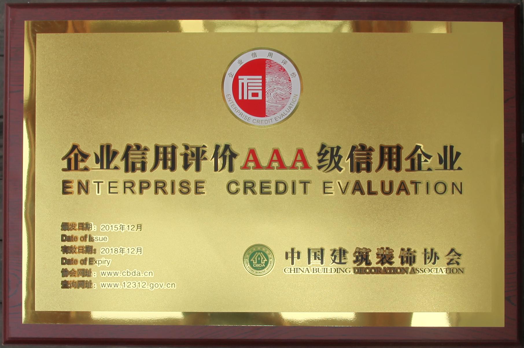 全国建筑装饰行业信用AAA级企业 (2)