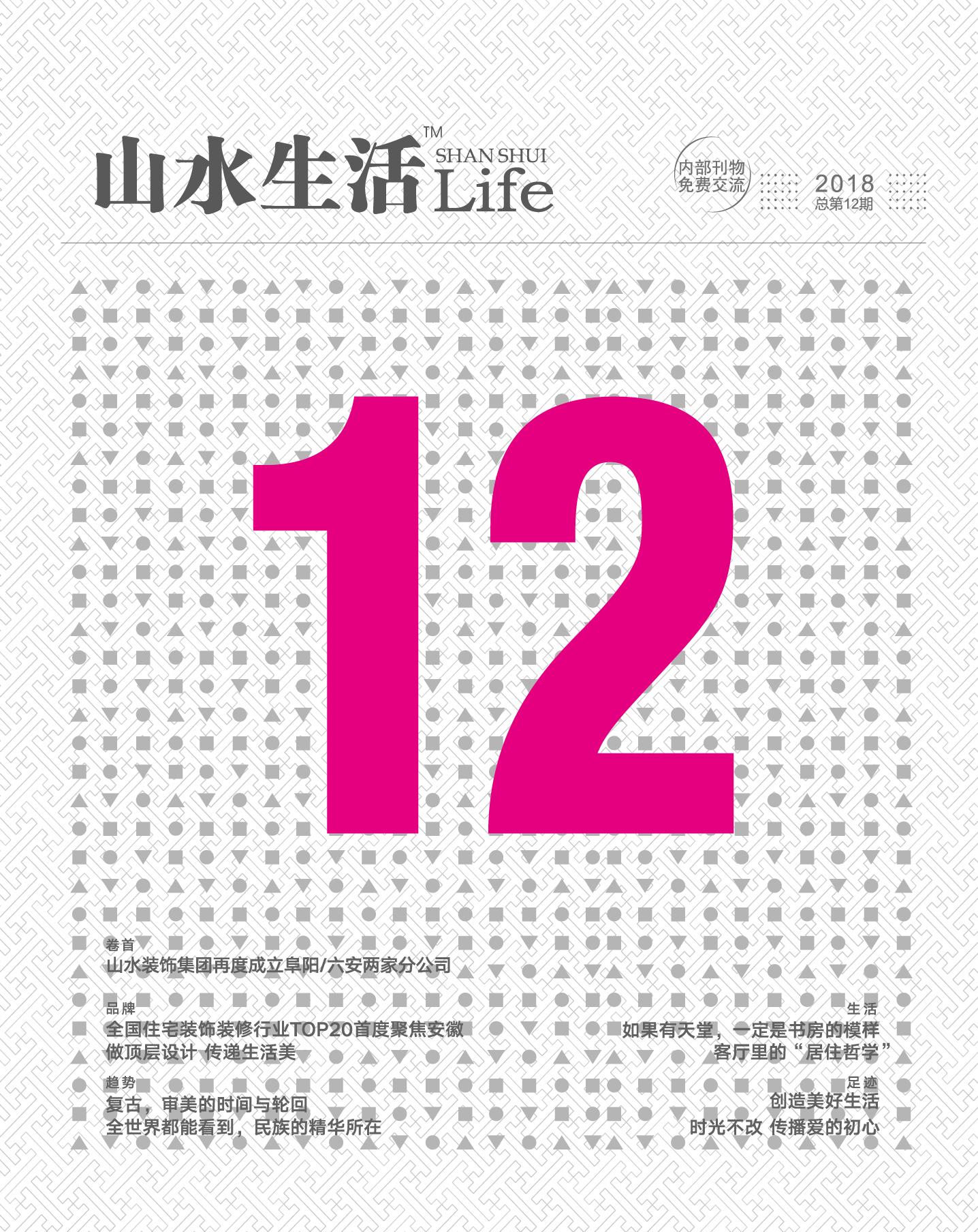 山川生涯12