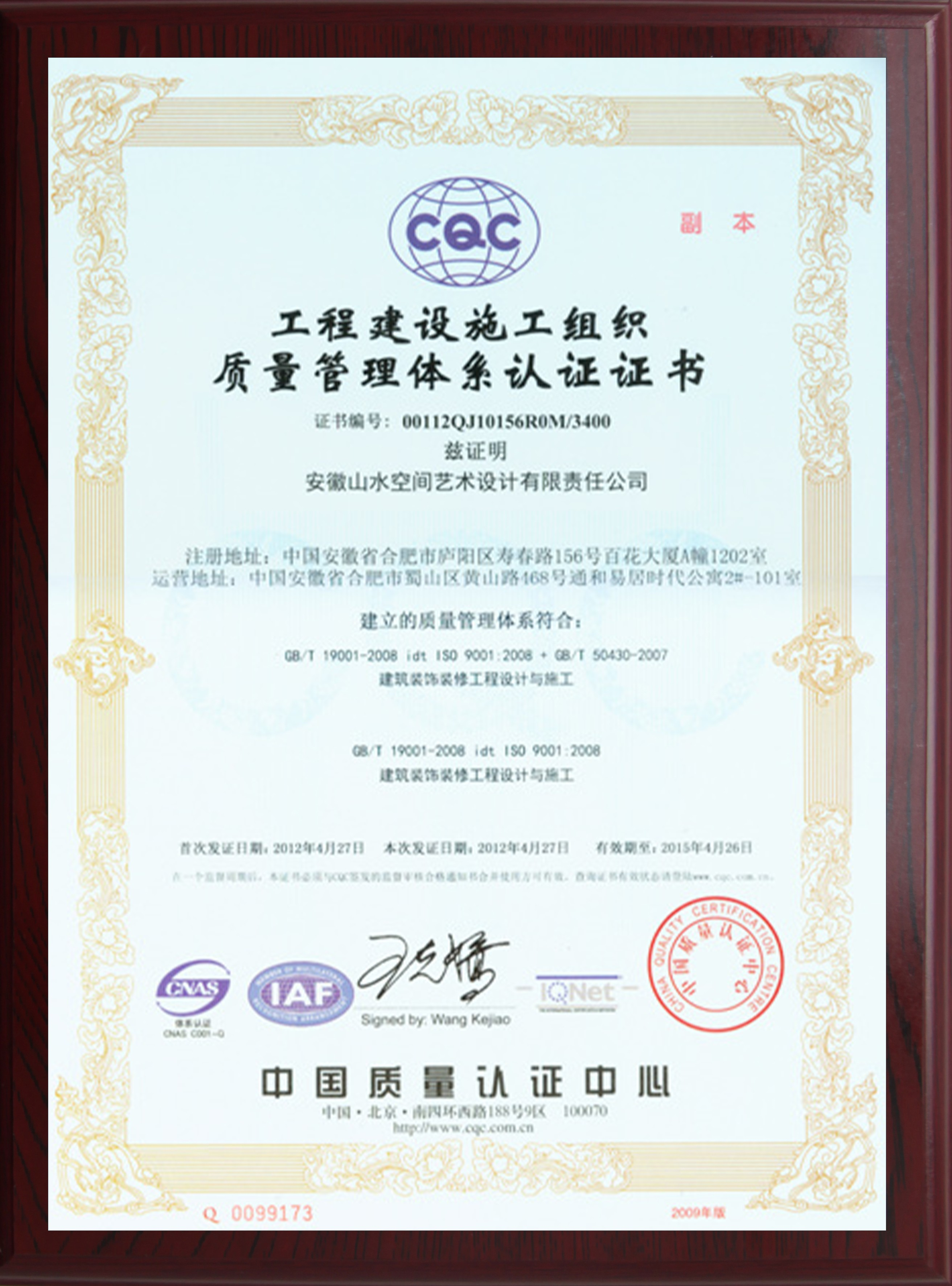 ISO管理体系认证资质