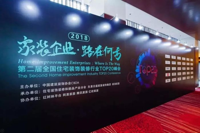 第三屆全國住宅裝飾裝修行業TOP20峰會