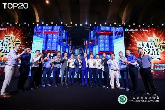 第三届全国住宅装饰装修行业TOP20峰会
