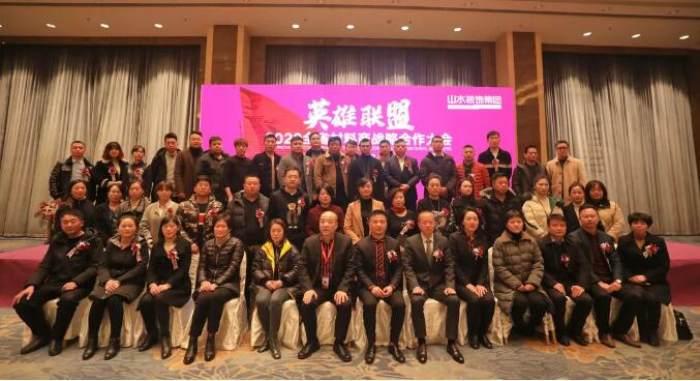 山水装饰集团2020全省材料商战略合作大会圆满召开