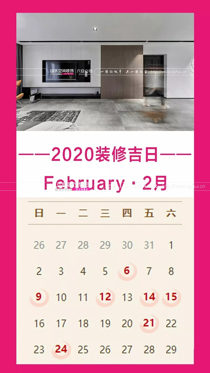 2020年裝修開工吉日