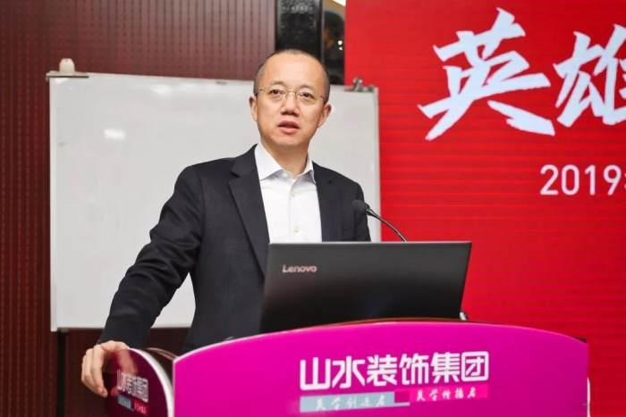 山水装饰集团高级顾问陶卫平 做2020年企业经营战略规划