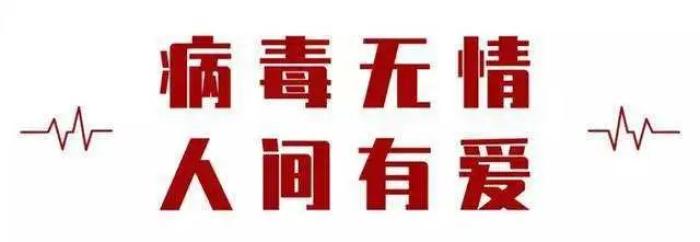 *董事长宋春红参与安徽省政协疫情防控线上捐赠仪式