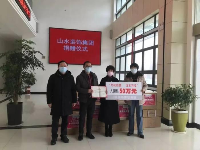 *山水向望江县政府捐款捐物60余万元