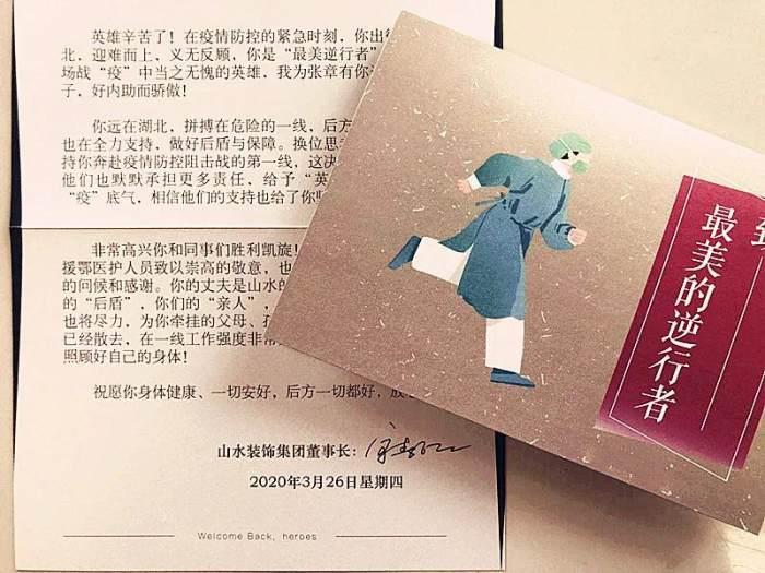 """*山水装饰集团董事长宋春红致""""最美逆行者""""的一封信"""