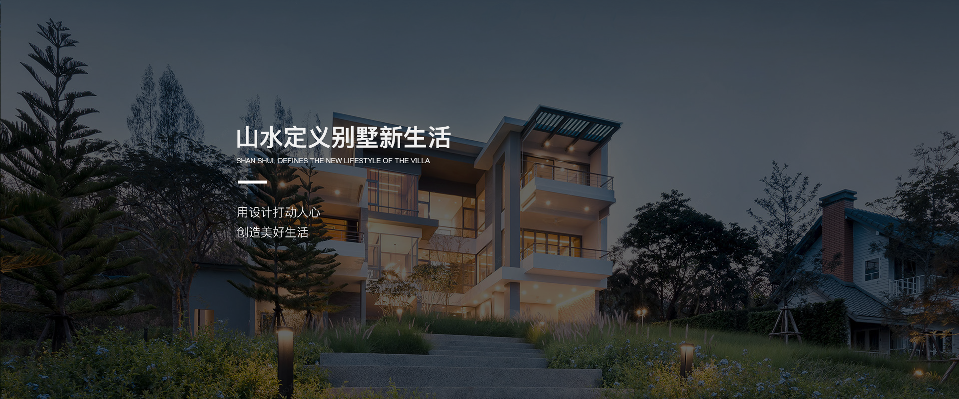 山水装饰定义别墅新生活