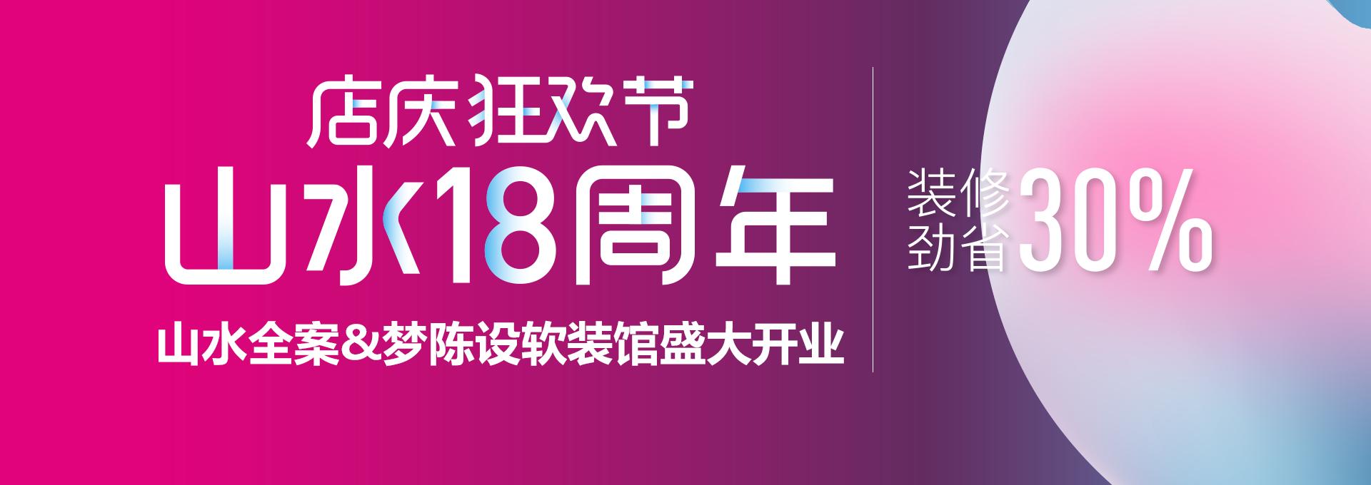 山水装饰集团-店庆狂欢节-山水18周年