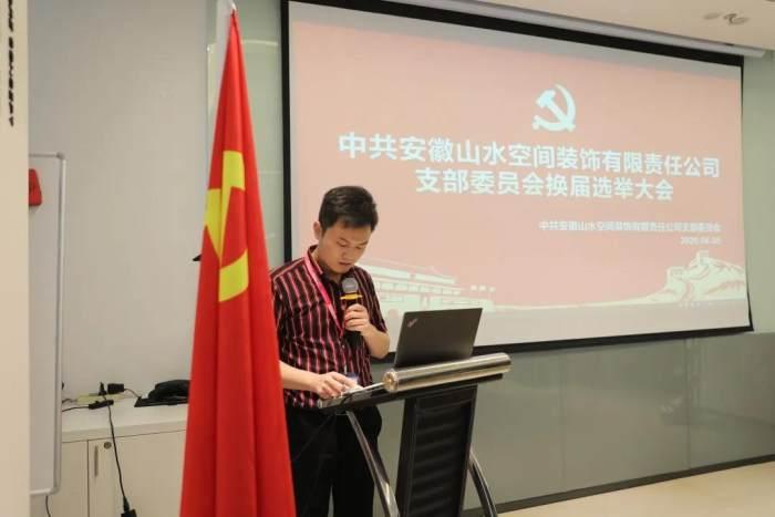*党员范旭初同志带领大家学习  中国共产党支部工作条例