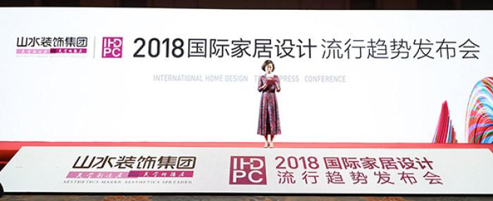 国际家居设计流行趋势发布会