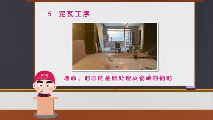 装修房子的基本步骤和流程有哪些