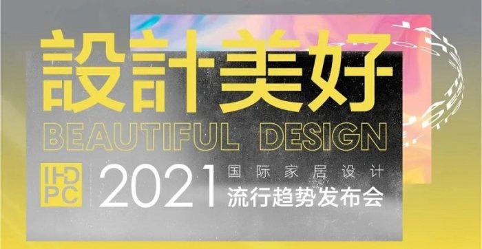 2021國際家居設計流行趨勢發布會