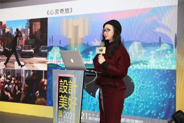 中國流行色協會導師  譚微微 《解決家居色彩搭配運用&案例分享》