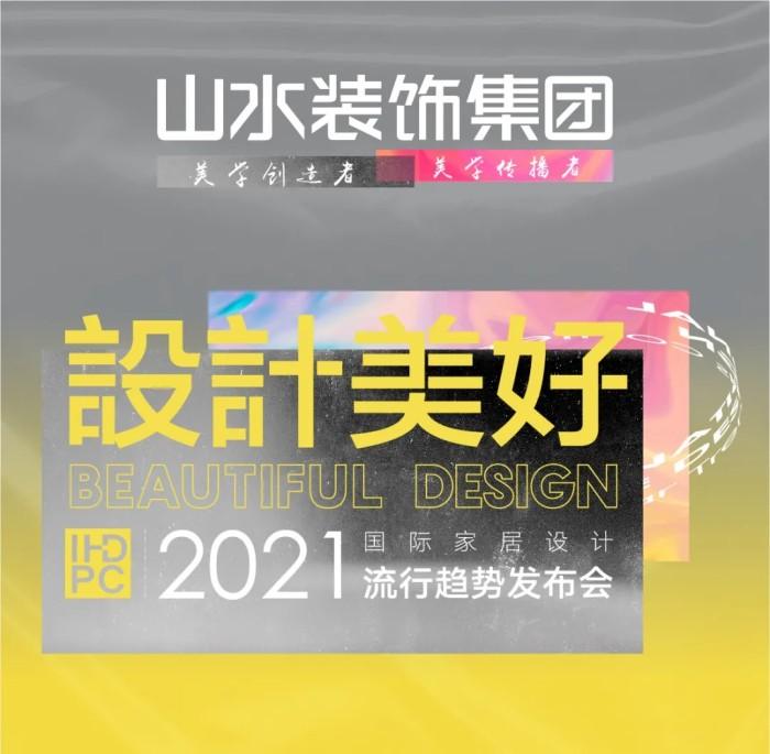 2021国际家居设计流行趋势发布会-山水装饰集团