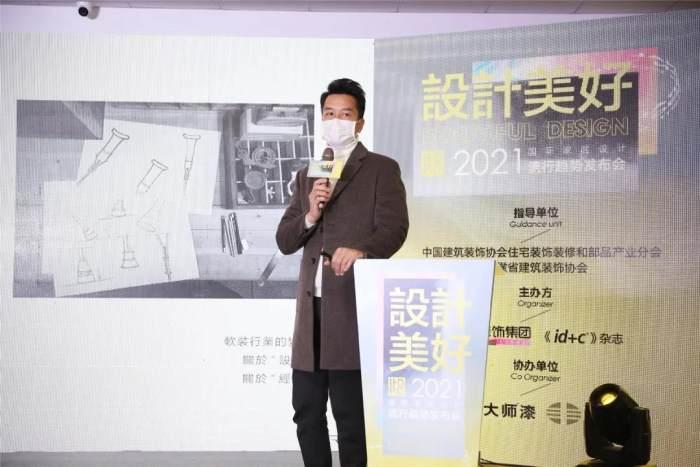 2021国际家居设计流行趋势发布会大咖专访
