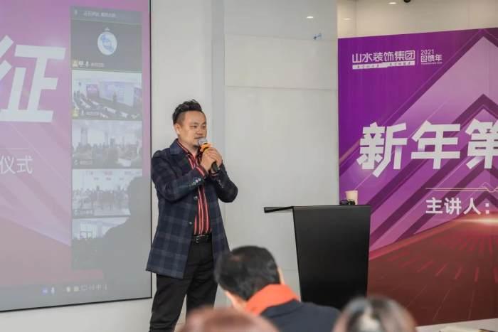 山水空间装饰芜湖公司总经理章洋发表出征演讲