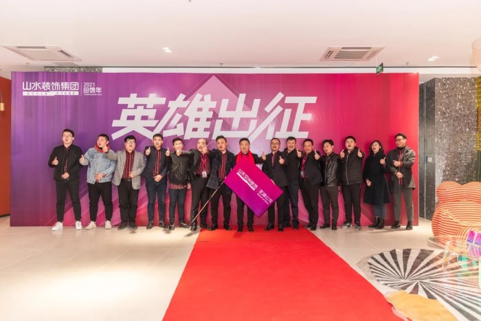 山水空间装饰芜湖公司
