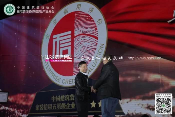 山水荣获中国建筑装饰协会家装信用五星级企业称号