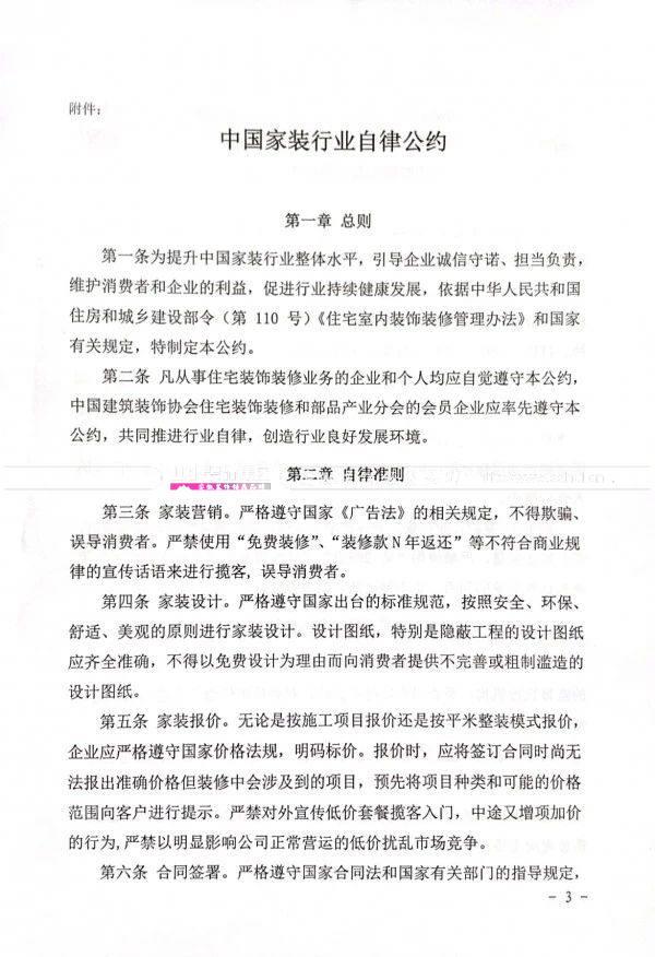 《中国家装行业自律公约》条例内容