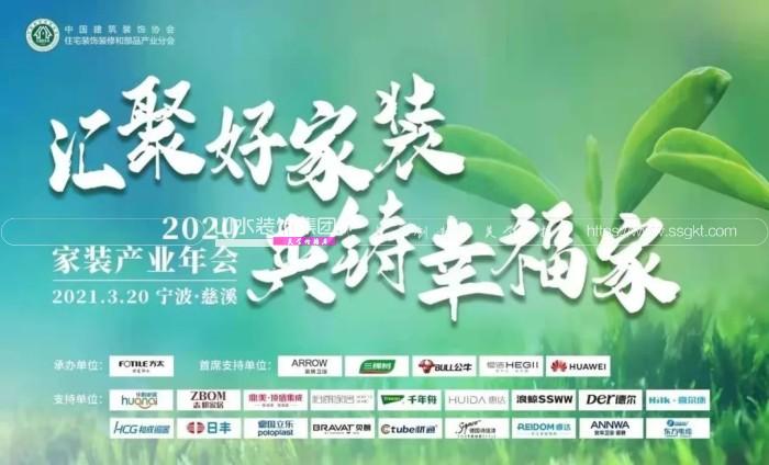 山水装饰集团应邀出席《 2020家装产业年会 》
