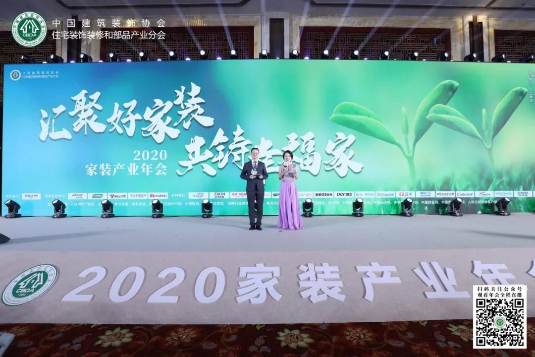 2020家装产业年会