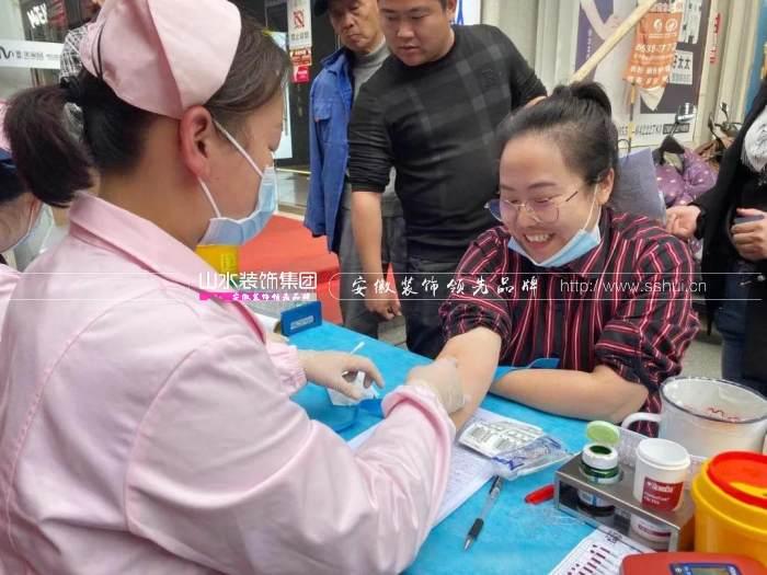 山水装饰集团组织员工进行集体献血