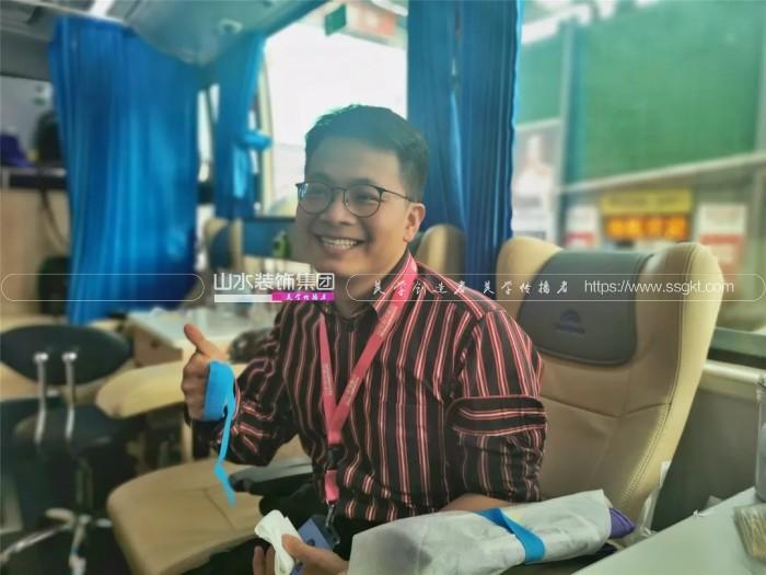 山水装饰集团组织员工集体献血