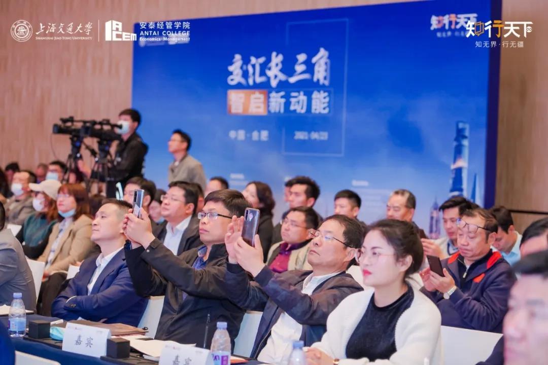 """上海交大安泰""""交汇长三角 · 智启新动能""""合肥站活动圆满成功!"""