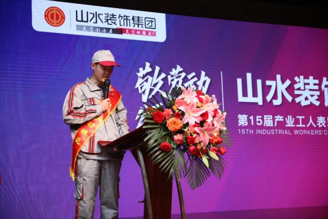 山水装饰集团优秀工人代表王海波发言