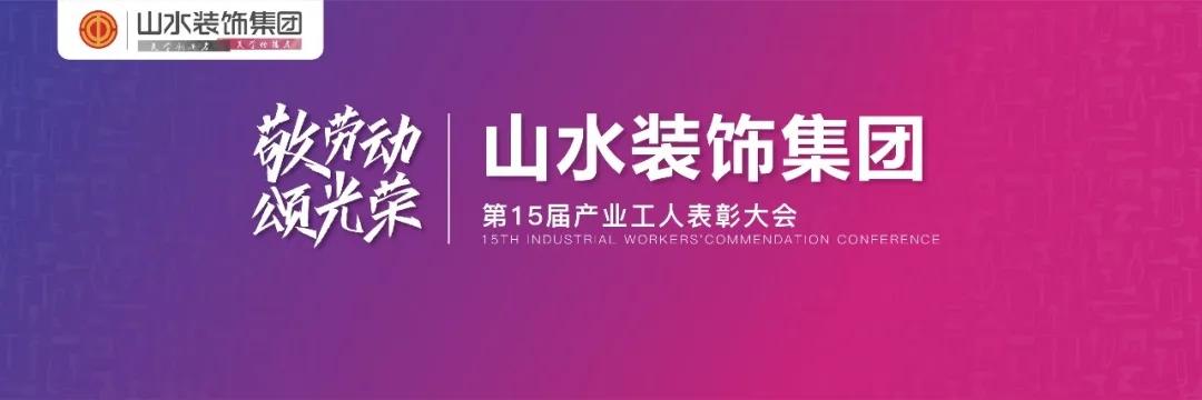 山水装饰集团第十五届工人表彰大会在安徽国际会展中心举行