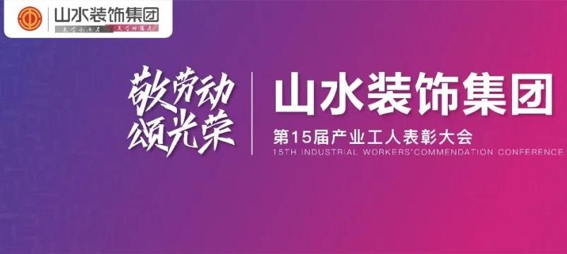 2021年山水装饰集团工人表彰大会成功举行