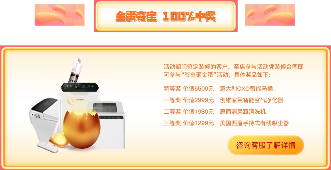 特等奖价值6500元意大利OXO智能马桶一等奖价值2999元创维家用智能空气净化器二等奖价值1980元惠